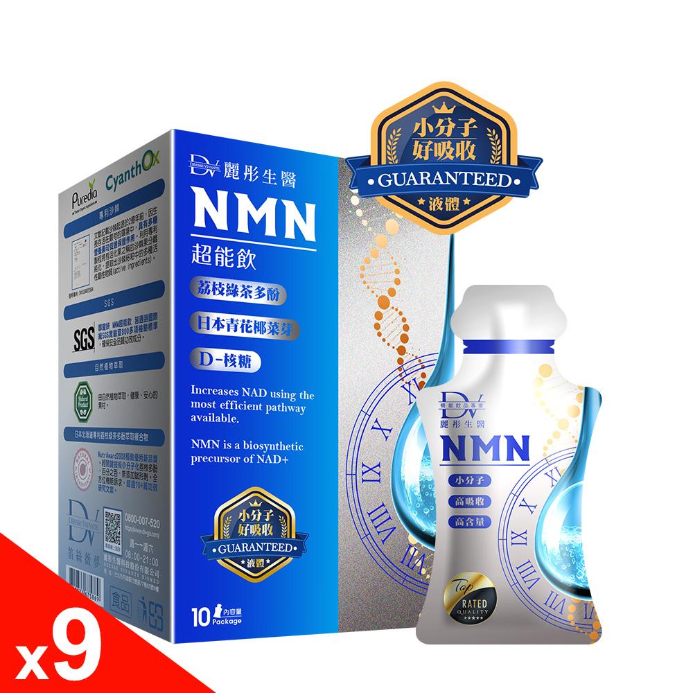 DV 笛絲薇夢 醇耀妍NMN超能飲x9盒