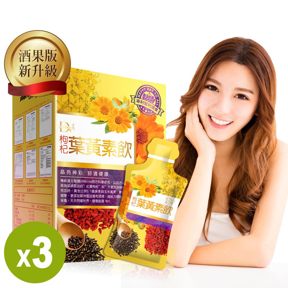 DV 笛絲薇夢 枸杞葉黃素飲酒果版x3盒(10包/盒)
