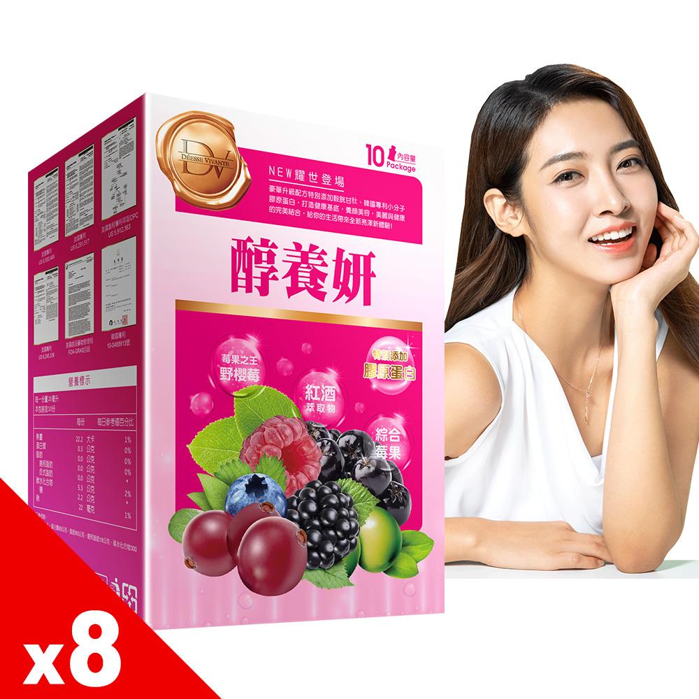 DV 笛絲薇夢 醇養妍(水潤淨白版)x8盒