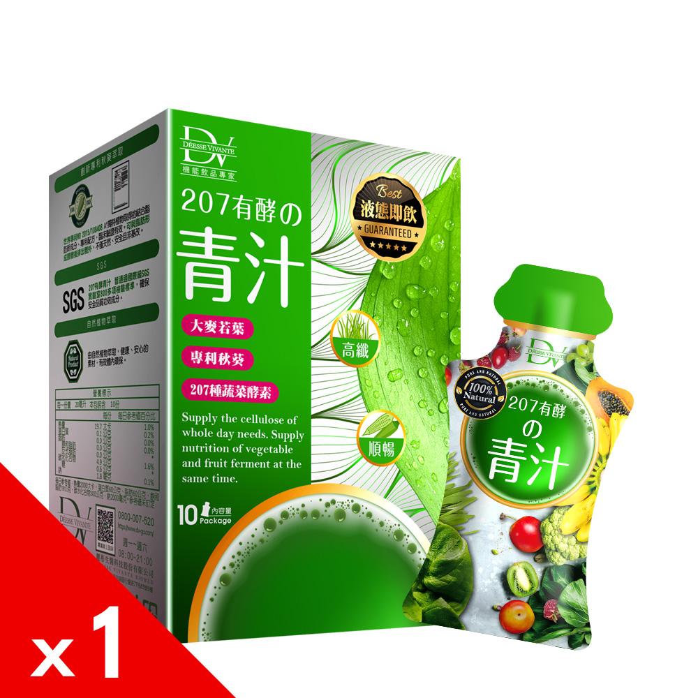 DV 笛絲薇夢 207有酵青汁x1盒(10包/盒)