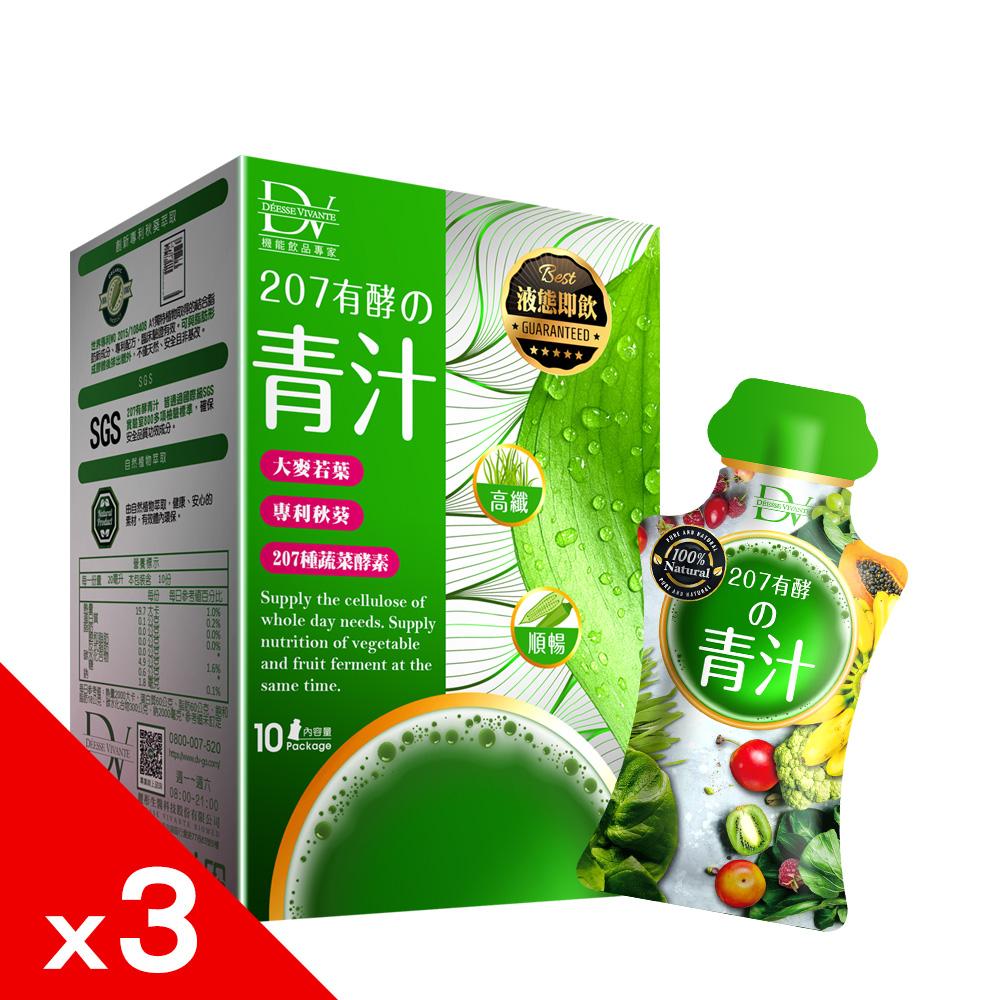 DV 笛絲薇夢 207有酵青汁x3盒(10包/盒)