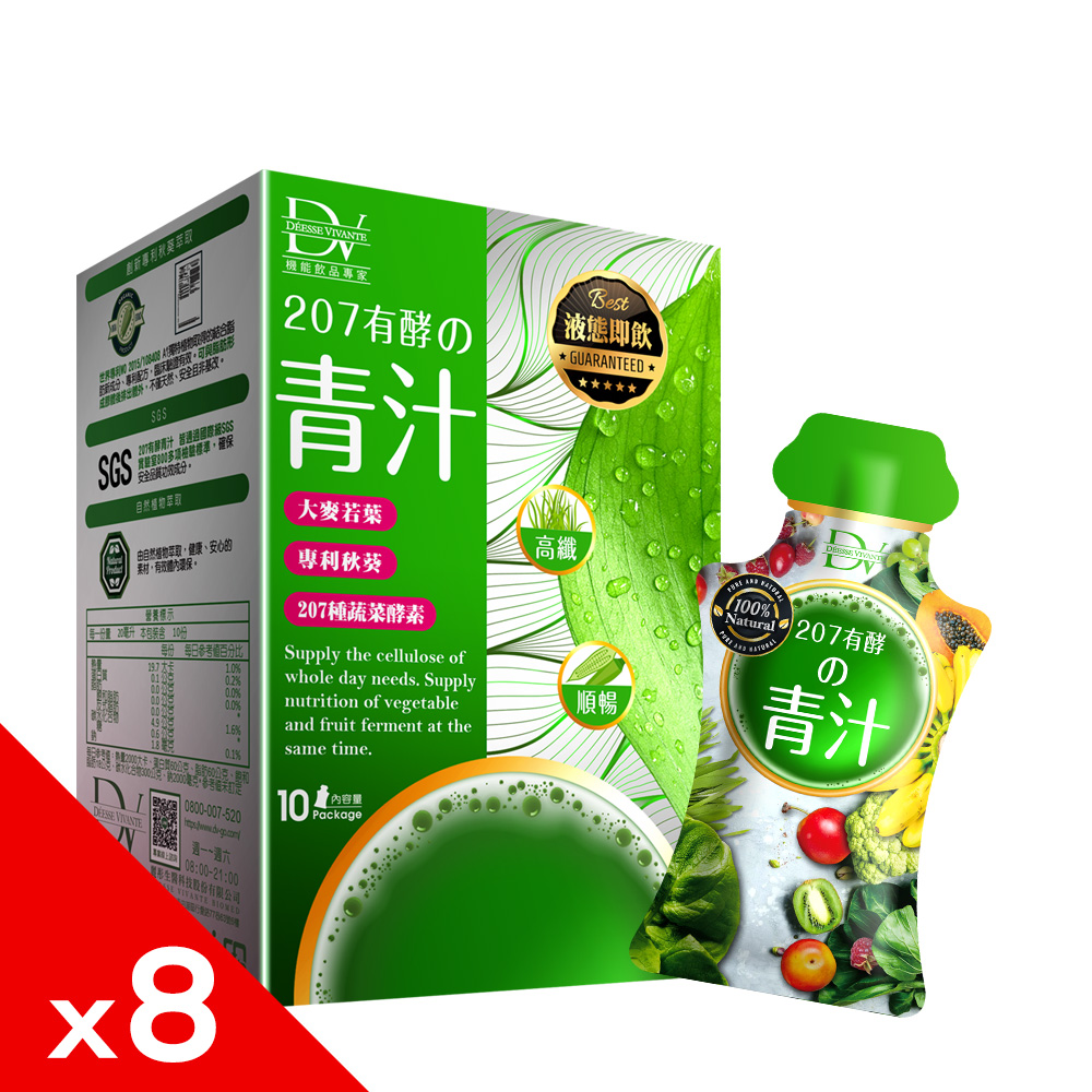 DV 笛絲薇夢 207有酵青汁x8盒(10包/盒)