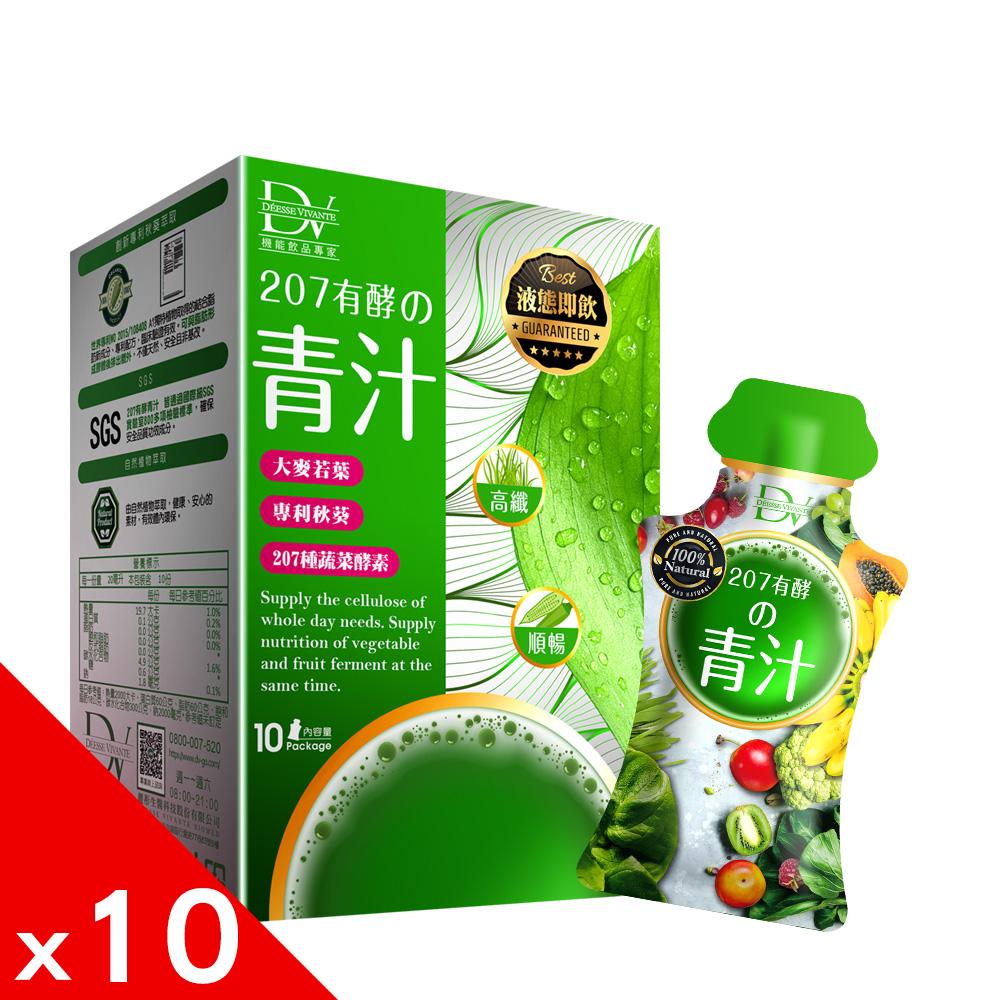 DV 笛絲薇夢 207有酵青汁x10盒(10包/盒)