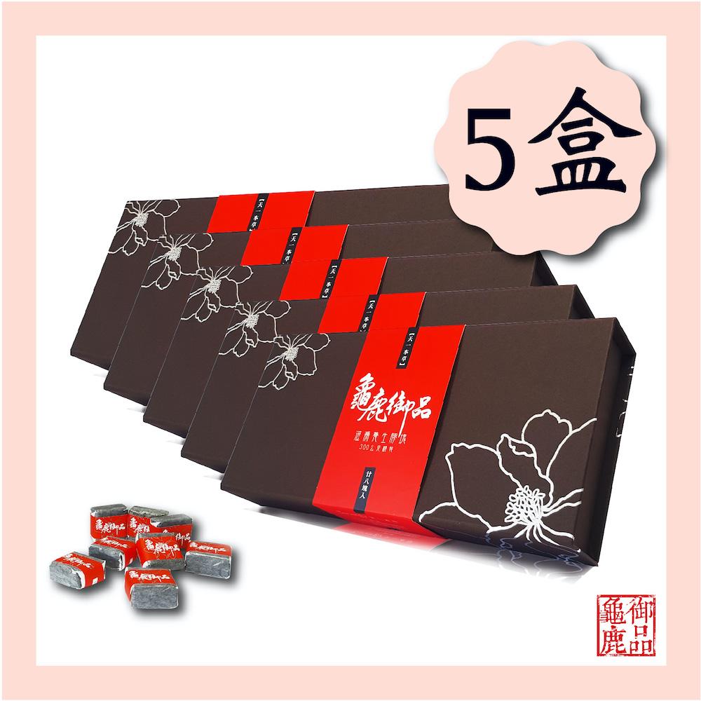 【全家人的保養】龜鹿御品(28塊)x5盒組