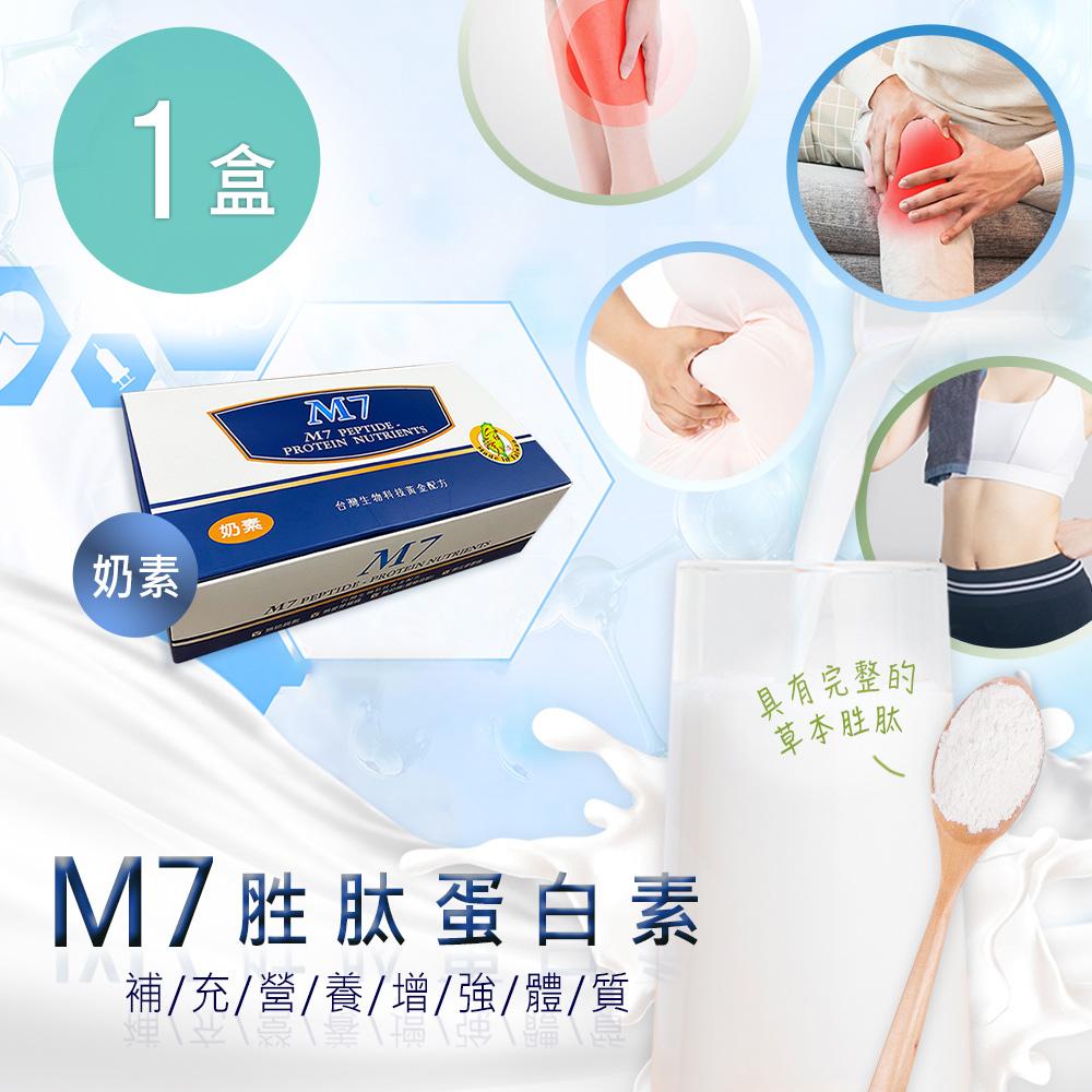 【M7】胜肽蛋白素(奶素/全素) 1盒 (25包/盒)
