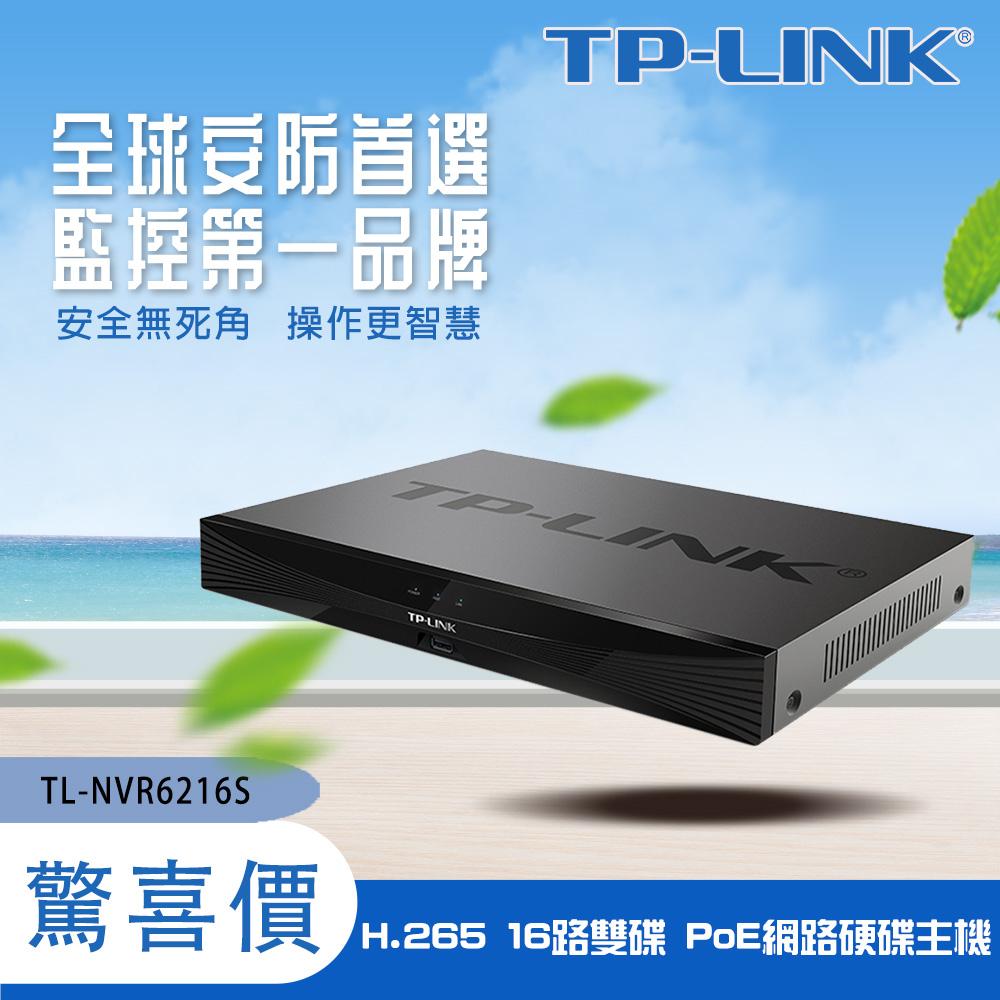 【TP-Link】H.265 16路雙碟 PoE網路硬碟主機(TL-NVR6216S)
