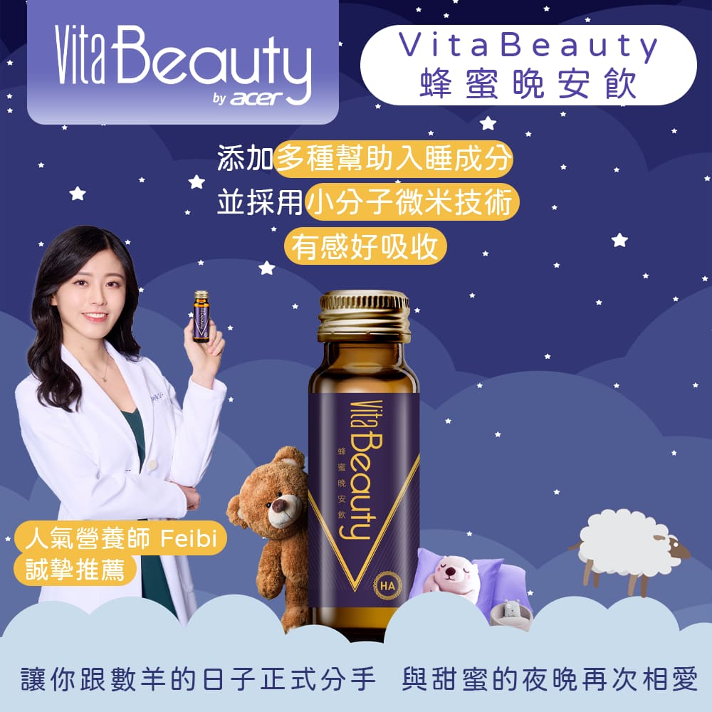 【VitaBeauty】蜂蜜晚安飲 2盒(50mlx8瓶/盒)