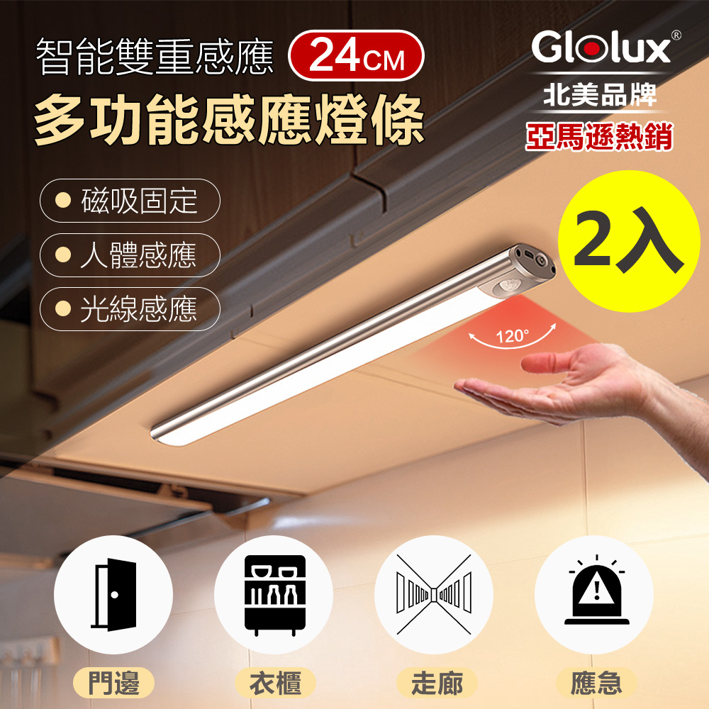 【Glolux 北美品牌】買一送一 2入組 多功能USB磁吸式LED智能感應燈 24公分(白光)