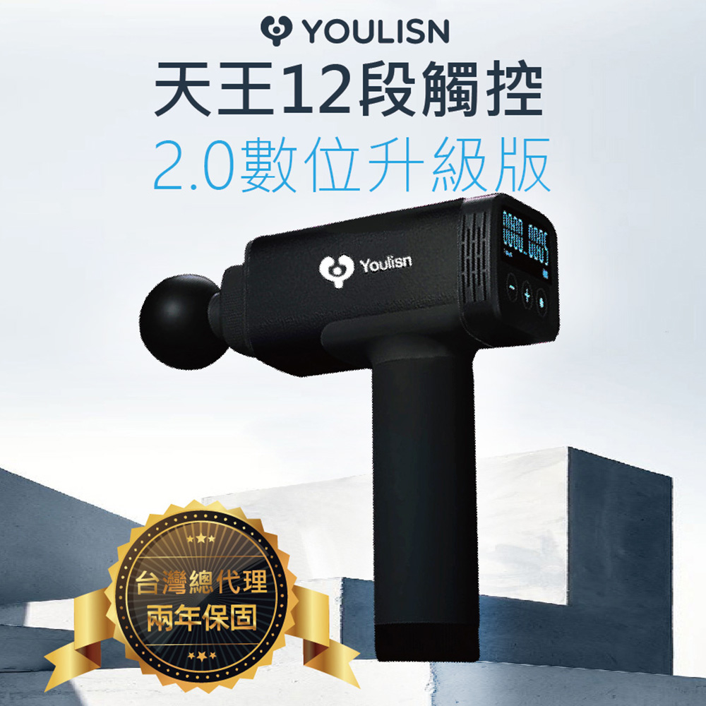 【YOULISN】天王12段觸控深層震動按摩槍-2.0數位升級版(兩年保固)_Y400T
