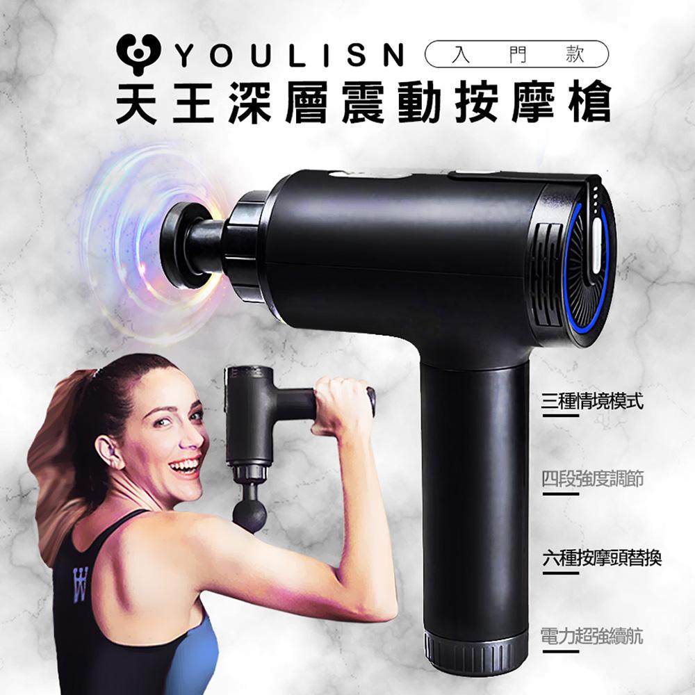 【YOULISN】 天后12段深層震動按摩槍-輕巧款(兩年保固)_Y500