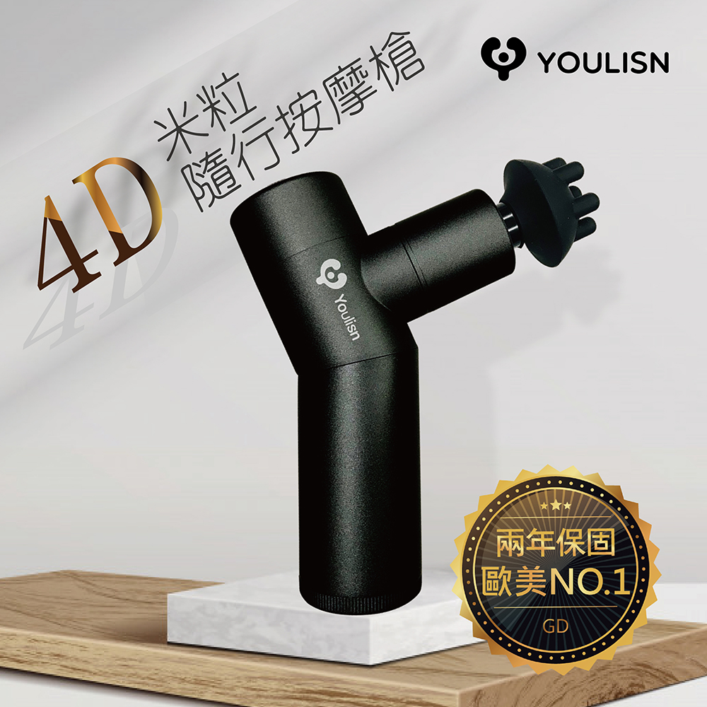 【YOULISN】 4D米粒輕巧隨行按摩槍 (一年保固)_Y520