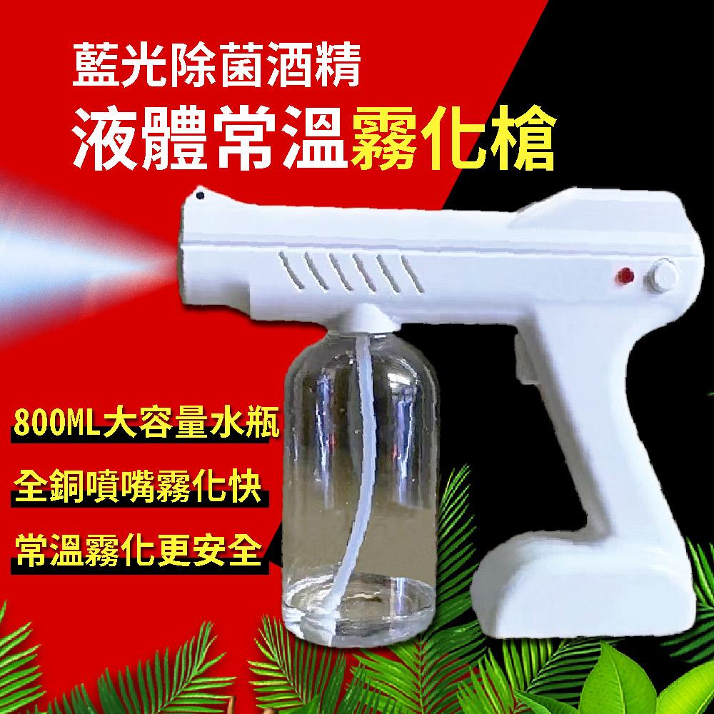 【JIELIEN】藍光除菌液體常溫霧化槍
