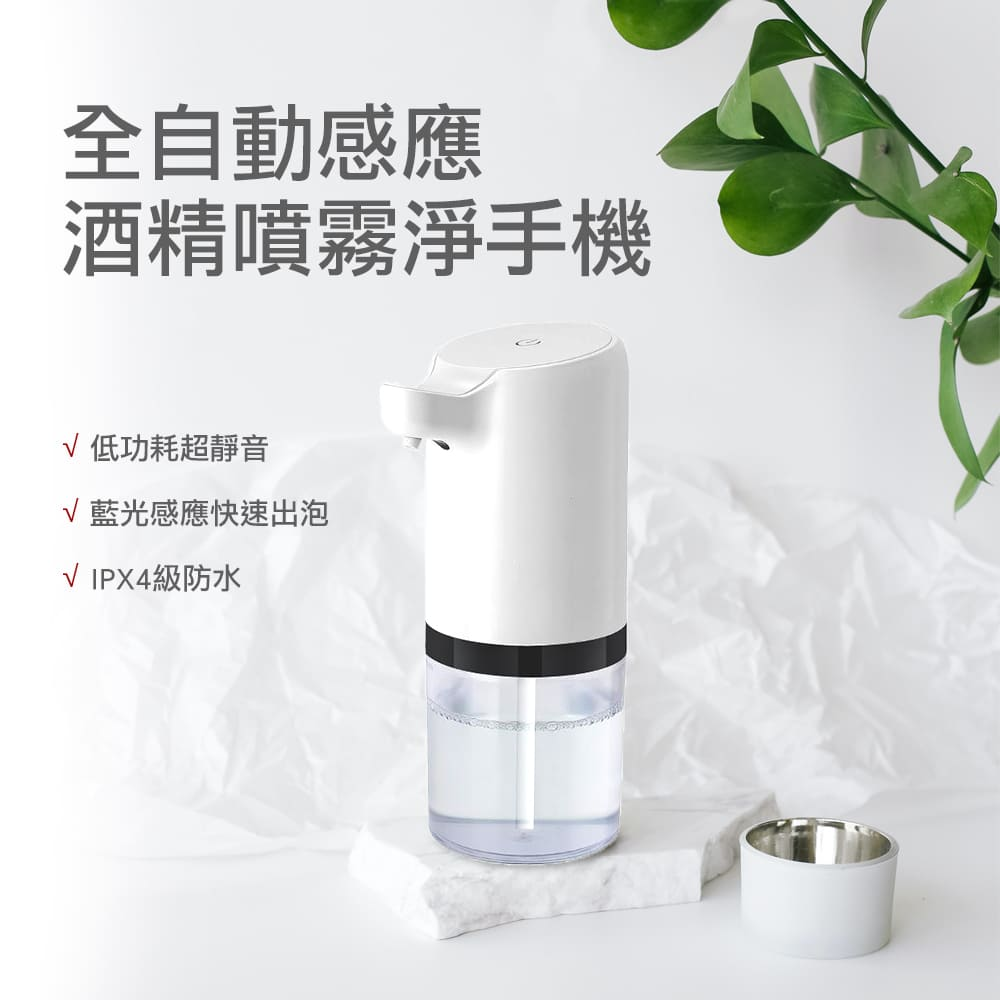 【JIELIEN】全自動感應液體噴霧淨手機(USB充電)淨手機 液體噴霧 感應洗手機