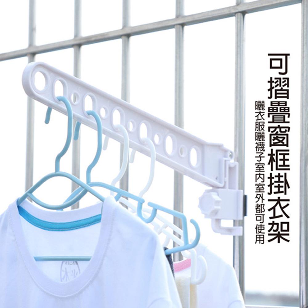 【JIELIEN】可折疊窗框掛衣架 二件組