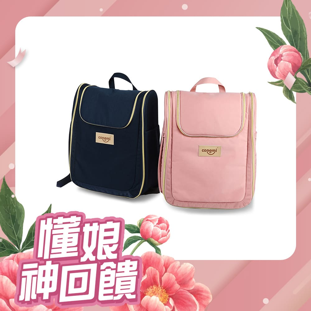 【JIELIEN】Congmi 多功能母嬰後背媽媽包