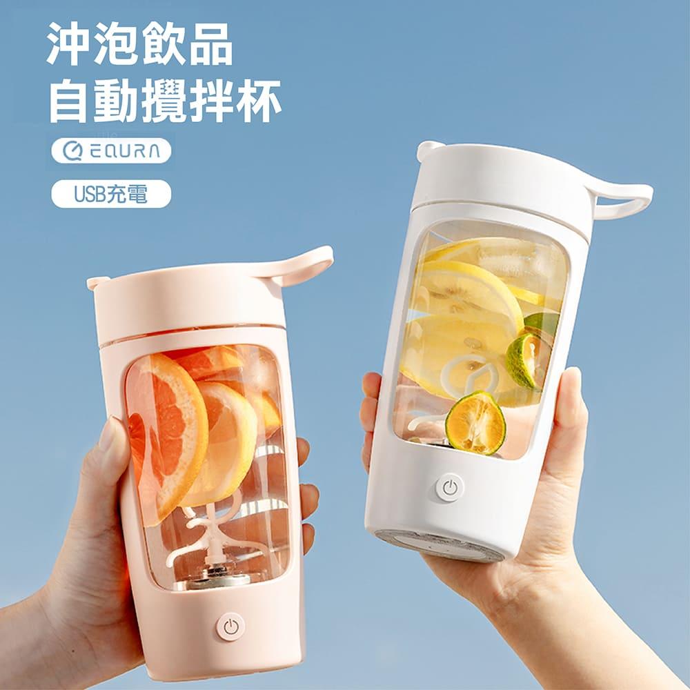 【EQURA 】沖泡飲品自動攪拌杯 (USB充電)