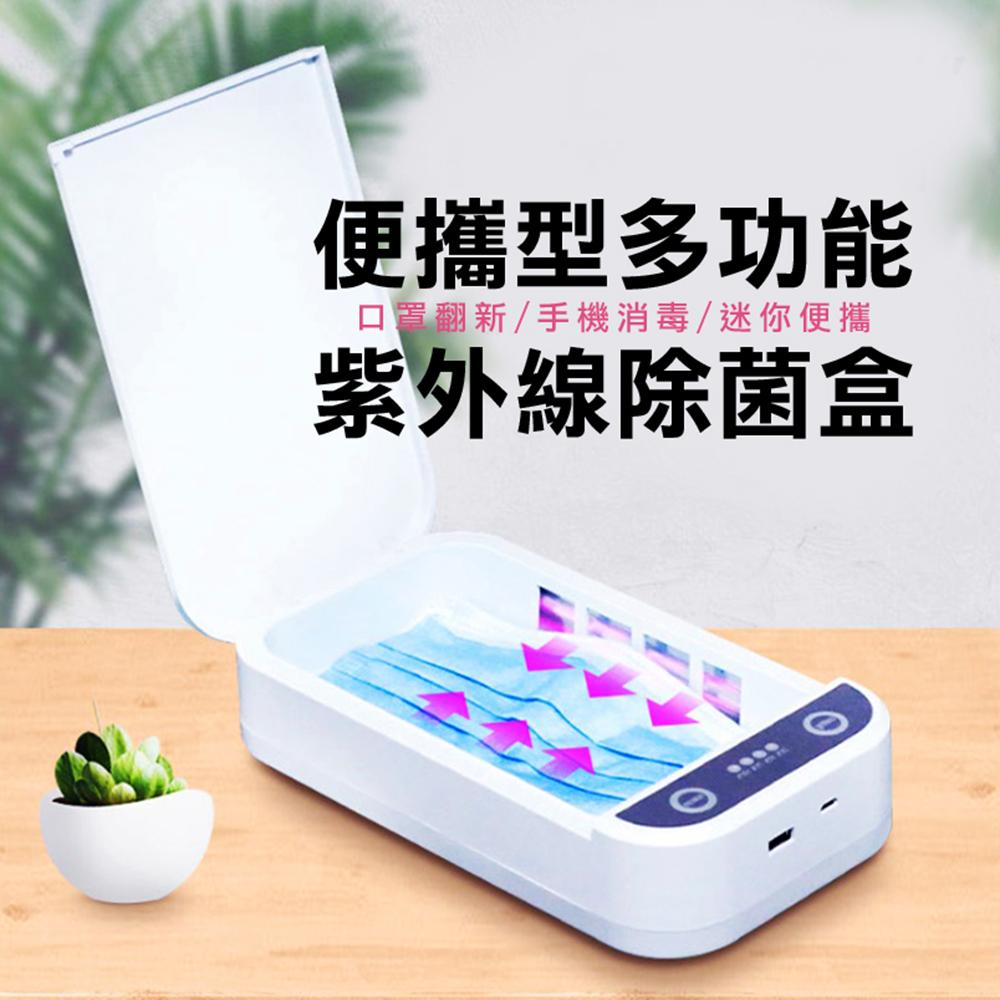 【JIELIEN】 便攜型多功能紫外線除菌盒