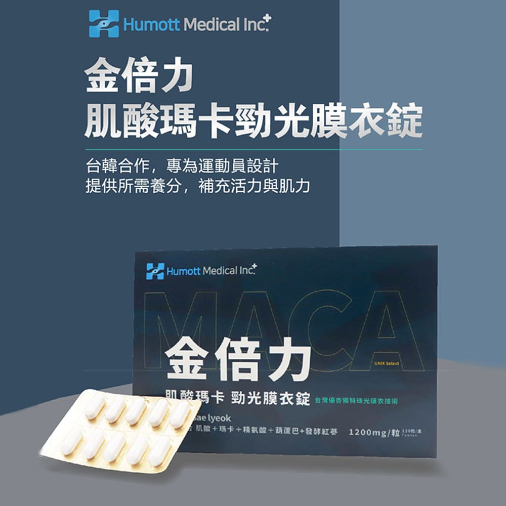 【UNXI SELECT】金倍力肌酸瑪卡膜衣錠(120粒/盒)