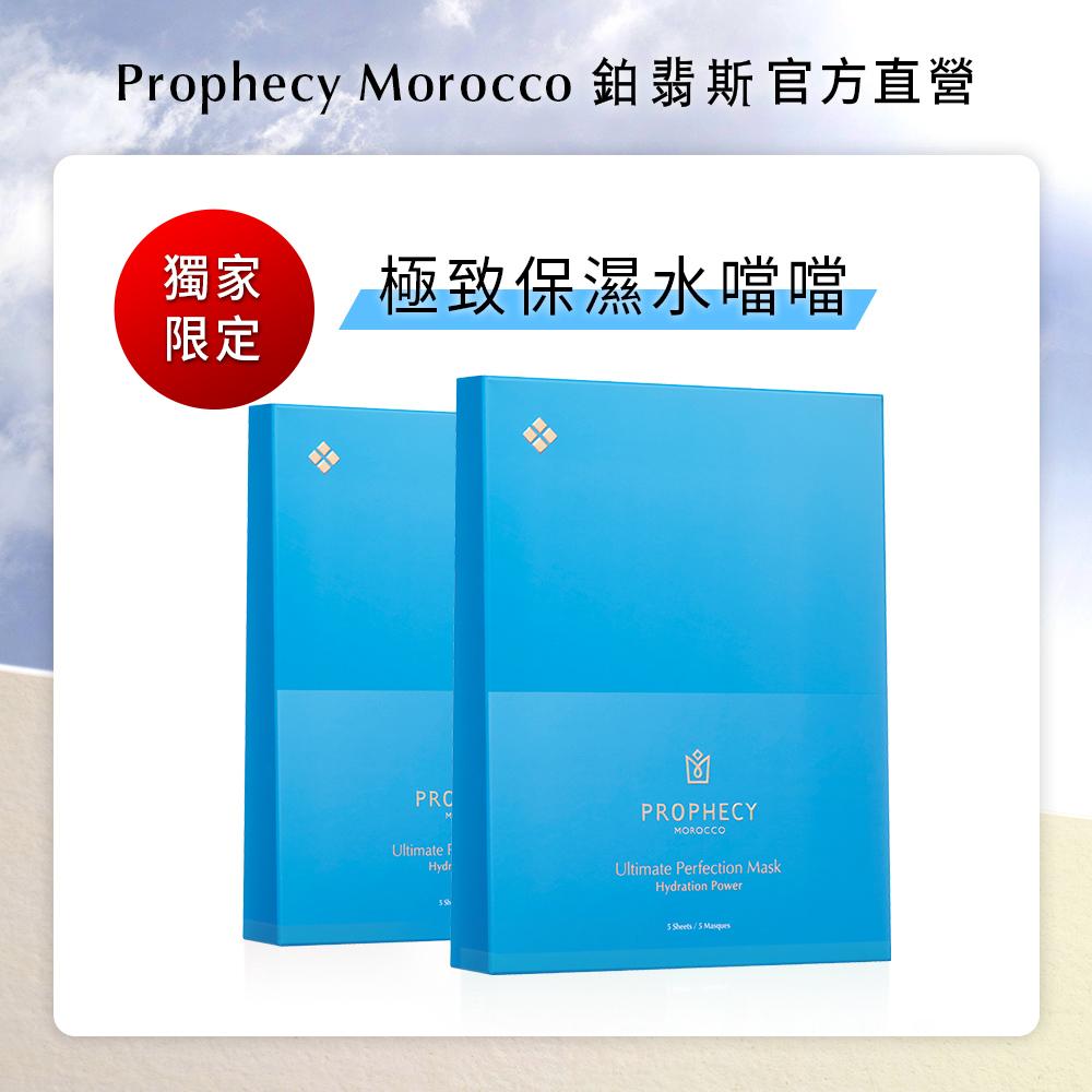 【Prophecy Morocco 鉑翡斯】鎖水面膜超值組(2盒共10片)