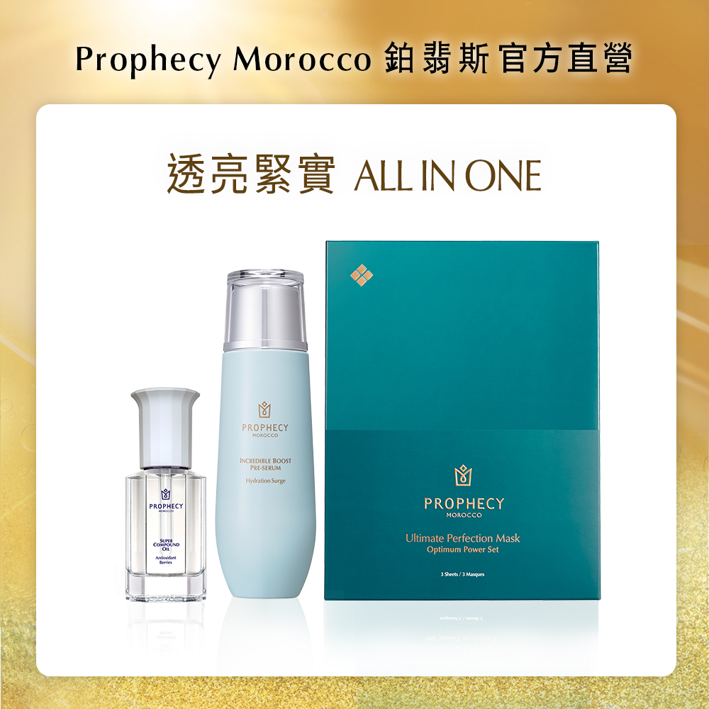 【Prophecy Morocco 鉑翡斯】透亮鎖水驚艷組