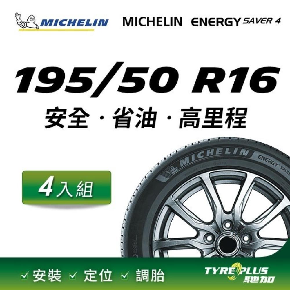 【官方直營】台灣米其林輪胎 MICHELIN ENERGY SAVER 4 195/50 R16 4入組