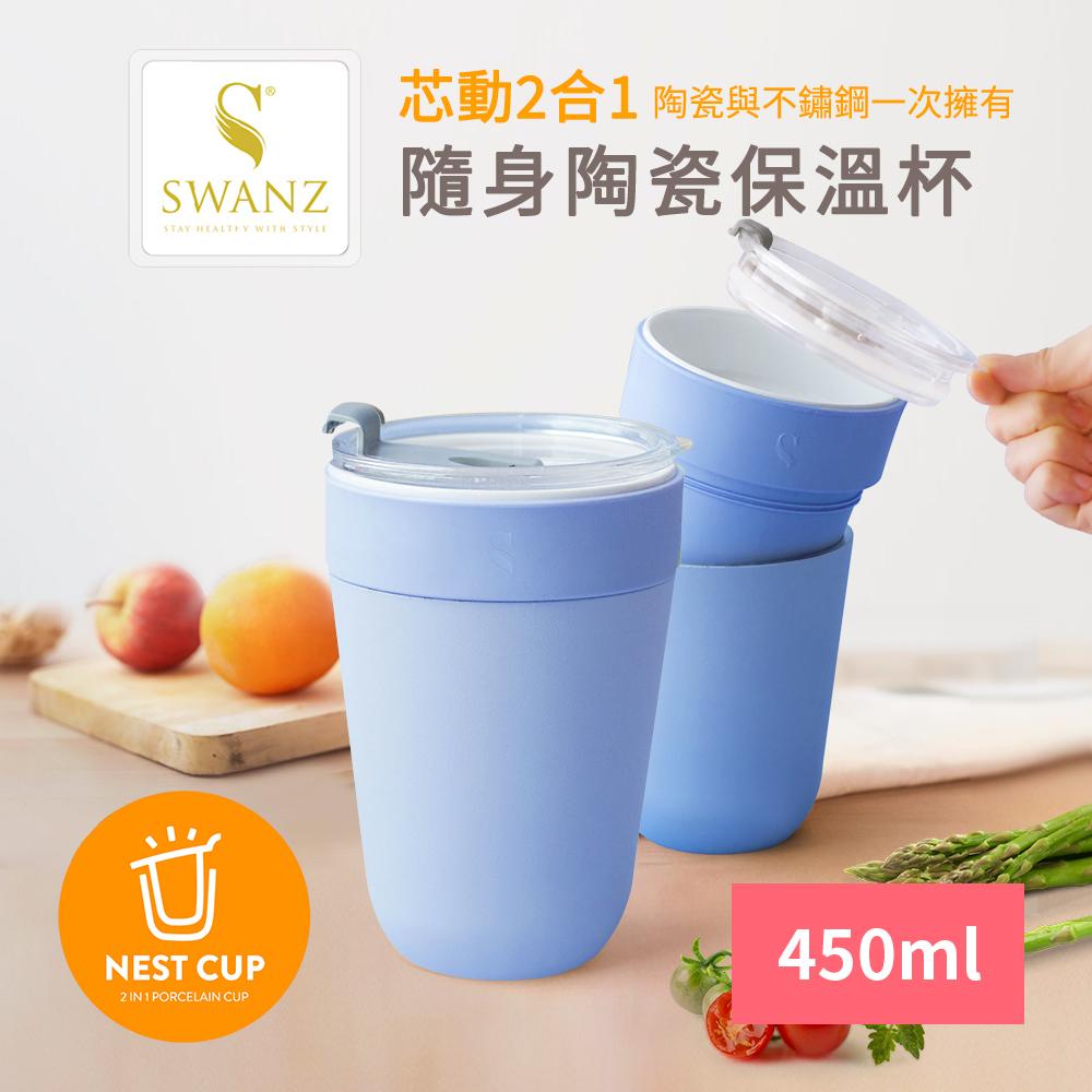 【SWANZ 天鵝瓷】芯動2合1隨身不鏽鋼陶瓷保溫杯450ml-海洋藍