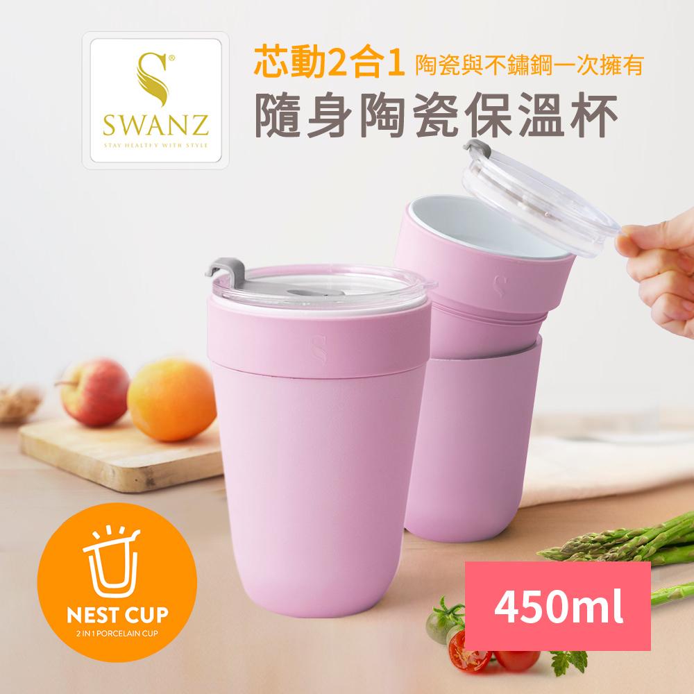【SWANZ 天鵝瓷】芯動2合1隨身不鏽鋼陶瓷保溫杯450ml-櫻花粉