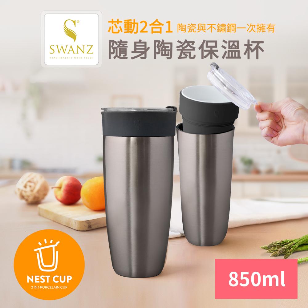 【SWANZ 天鵝瓷】芯動2合1隨身不鏽鋼陶瓷保溫杯850ml-不鏽鋼