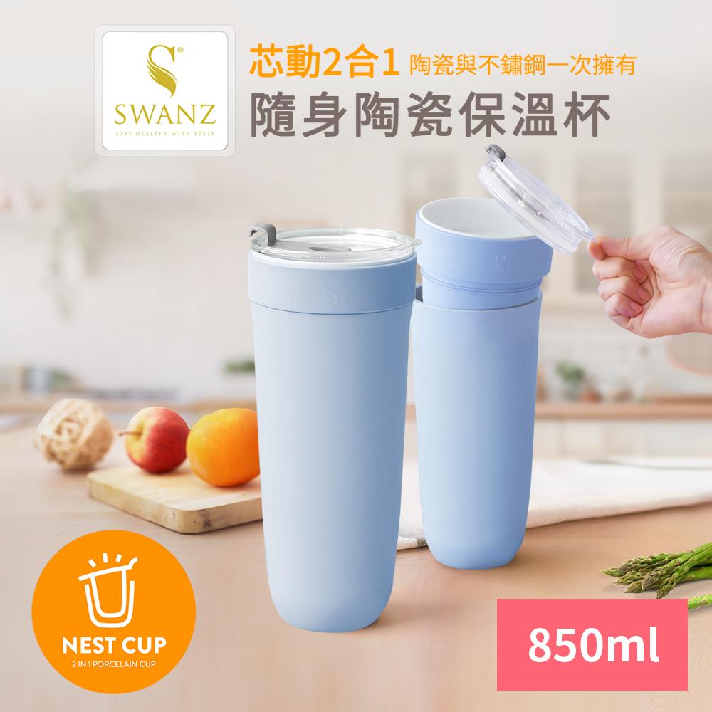 【SWANZ 天鵝瓷】芯動2合1隨身不鏽鋼陶瓷保溫杯850ml-海洋藍
