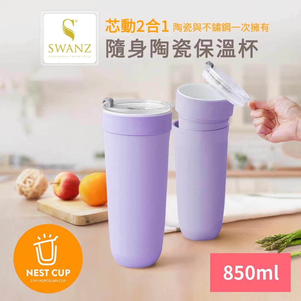 【SWANZ 天鵝瓷】芯動2合1隨身不鏽鋼陶瓷保溫杯850ml-紫羅蘭