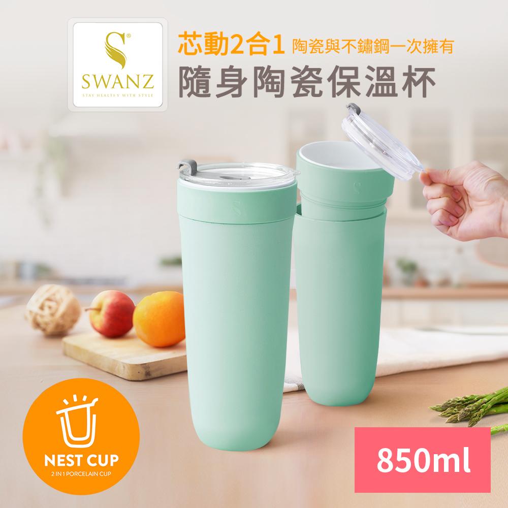 【SWANZ 天鵝瓷】芯動2合1隨身不鏽鋼陶瓷保溫杯850ml-蘋果綠