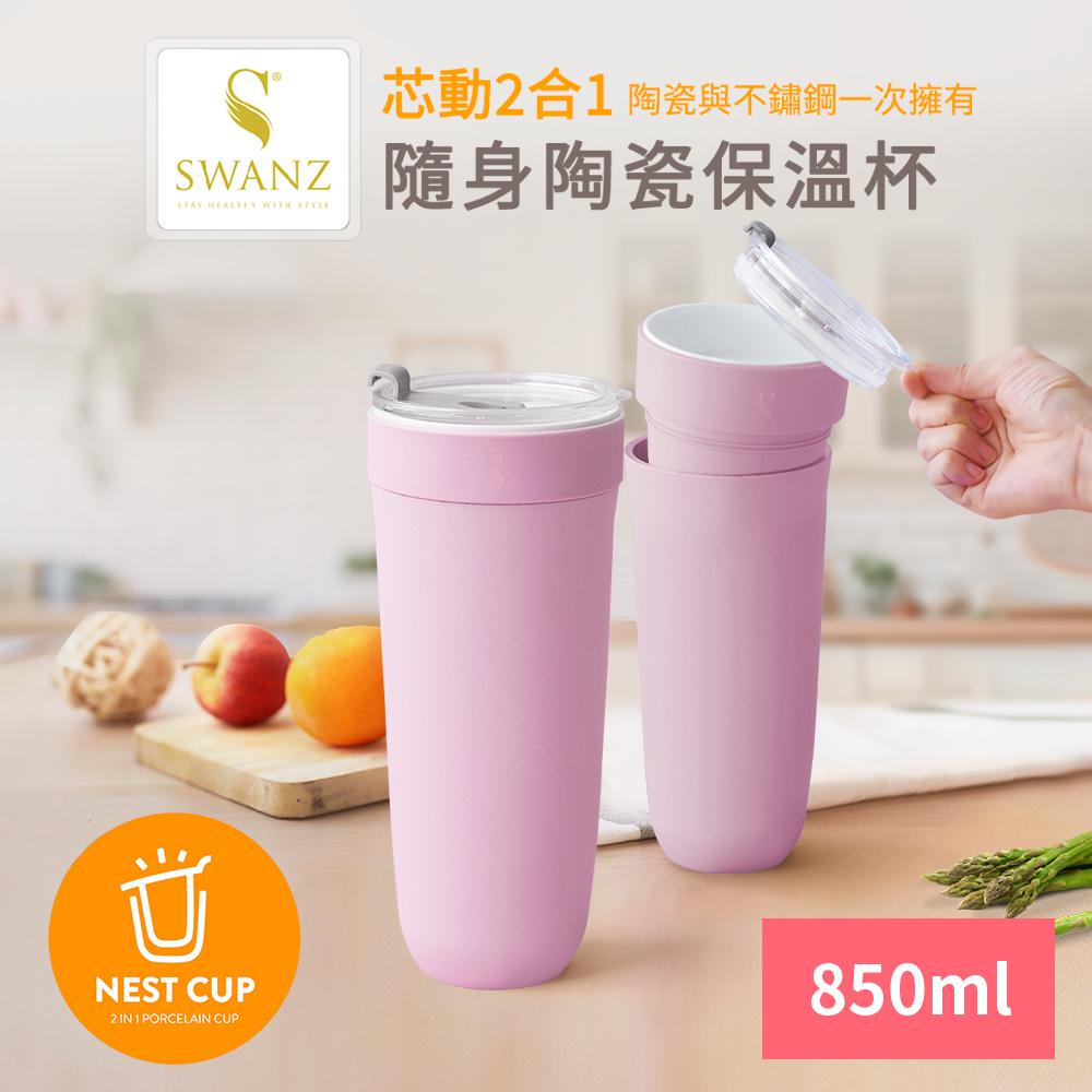 【SWANZ 天鵝瓷】芯動2合1隨身不鏽鋼陶瓷保溫杯850ml-櫻花粉