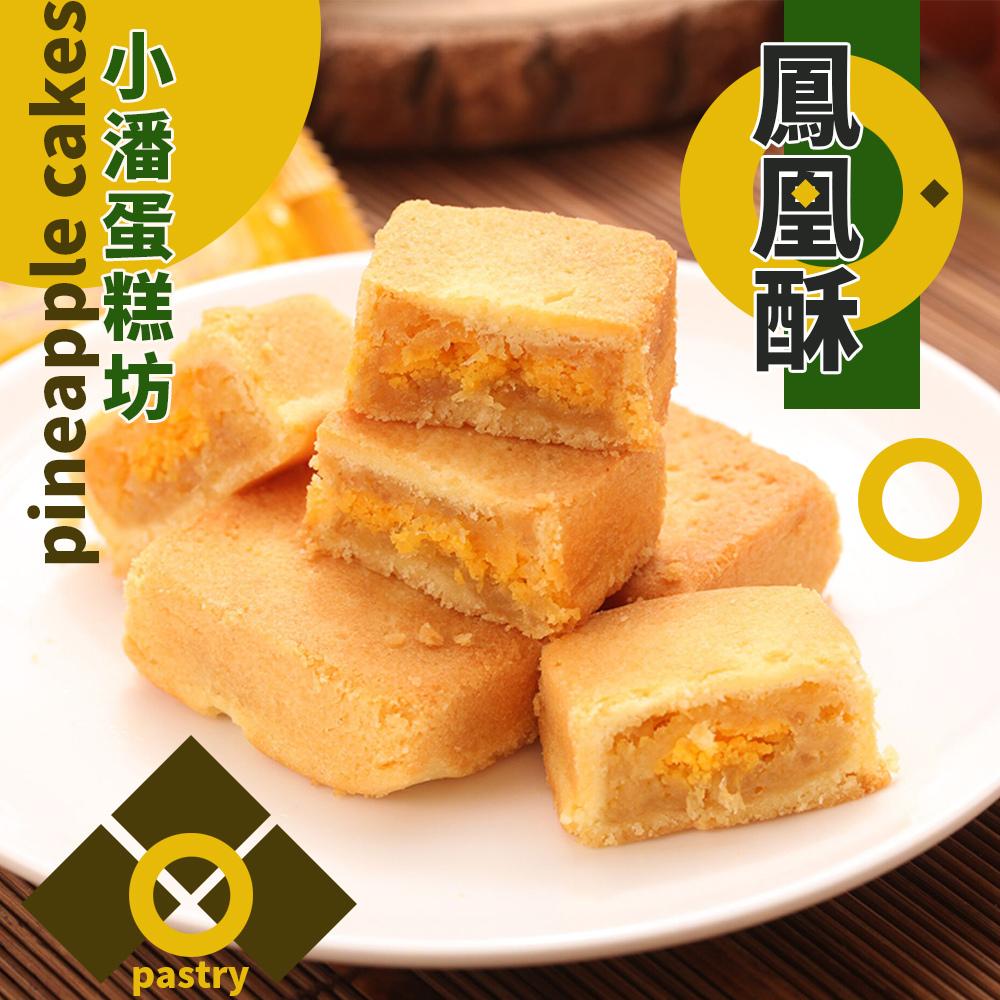 小潘 鳳黃酥(12顆*2盒)