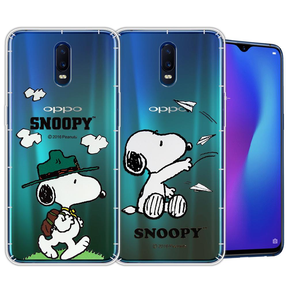 史努比/SNOOPY 正版授權 OPPO R17 漸層彩繪空壓氣墊手機殼