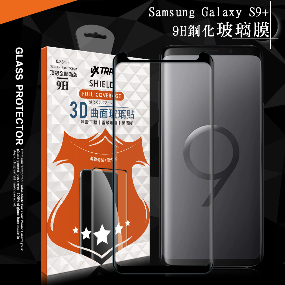 VXTRA 全膠貼合 三星 Samsung Galaxy S9+/S9 Plus 3D滿版疏水疏油9H鋼化頂級玻璃膜(黑)