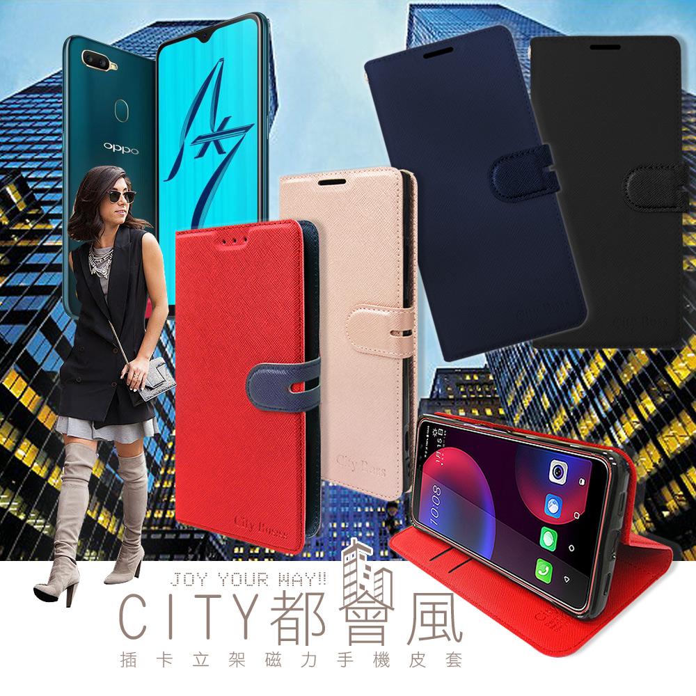 CITY都會風 OPPO AX7 插卡立架磁力手機皮套 有吊飾孔
