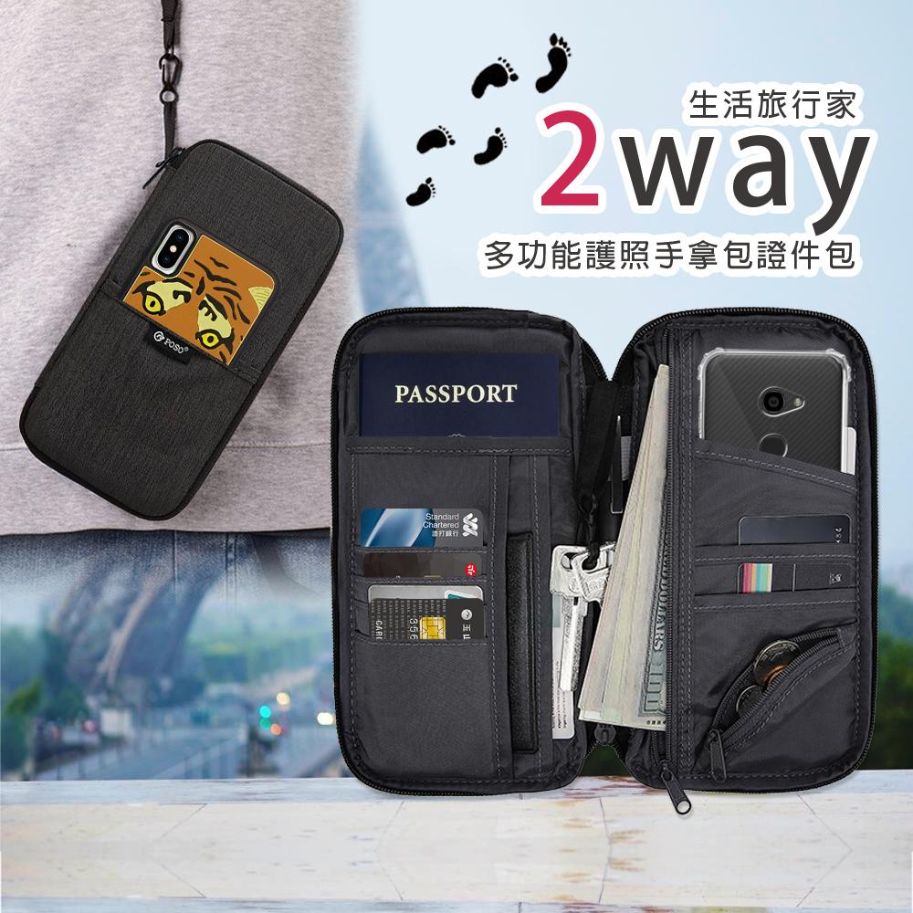 PS生活旅行家大容量多夾層手機拉鍊包 防盜護照包 證件包 附長掛繩