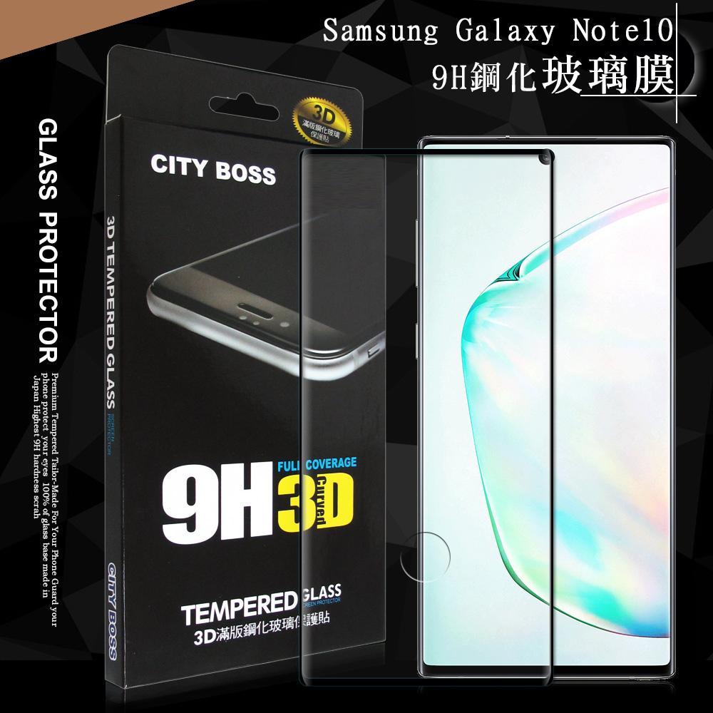全膠貼合 CITY BOSS Samsung Galaxy Note10 3D滿版疏水疏油9H鋼化頂級玻璃膜(黑) 玻璃保護貼