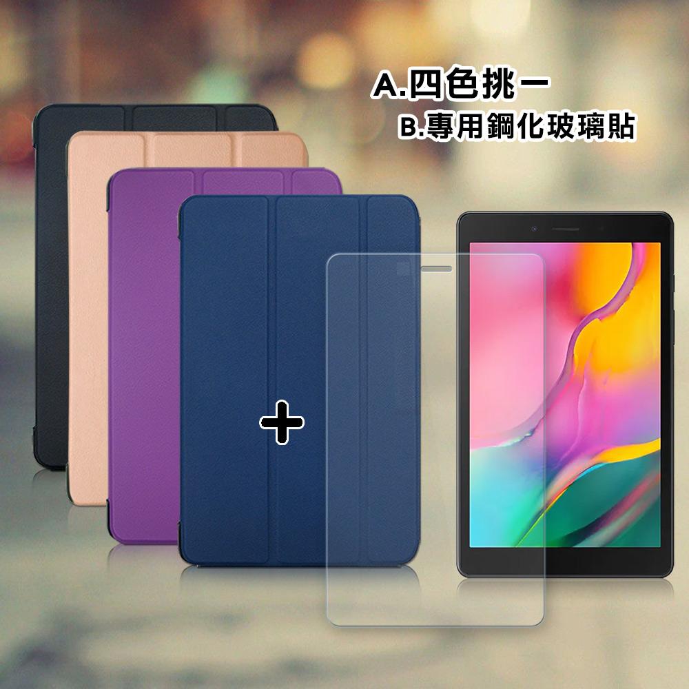 VXTRA 三星 Samsung Galaxy Tab A 8.0 2019 LTE 經典皮紋三折皮套+9H鋼化玻璃貼(合購價) T295 T290 T297