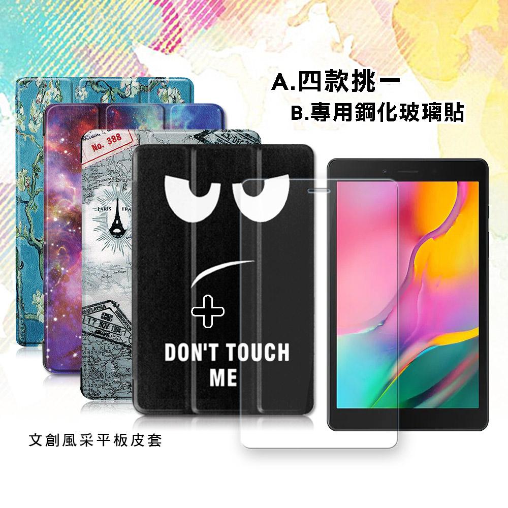 VXTRA 三星 Samsung Galaxy Tab A 8.0 2019 LTE 文創彩繪 隱形磁力皮套+9H鋼化玻璃貼(合購價) T295 T290 T297