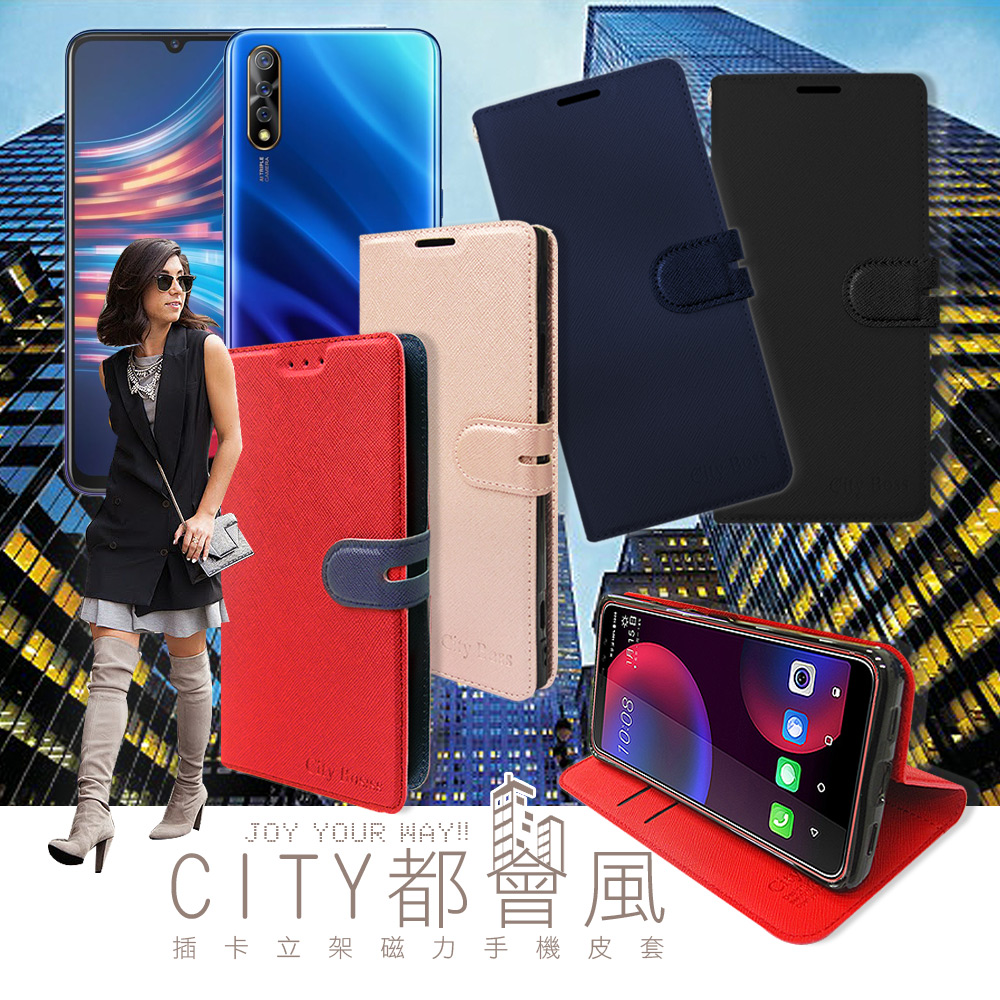 CITY都會風 Vivo S1 插卡立架磁力手機皮套 有吊飾孔