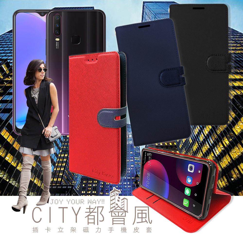 CITY都會風 vivo Y15 2020/Y12/Y17 共用款 插卡立架磁力手機皮套 有吊飾孔