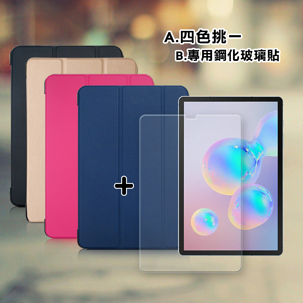 VXTRA 三星 Samsung Galaxy Tab S6 10.5吋 經典皮紋三折皮套+9H鋼化玻璃貼(合購價) T860 T865