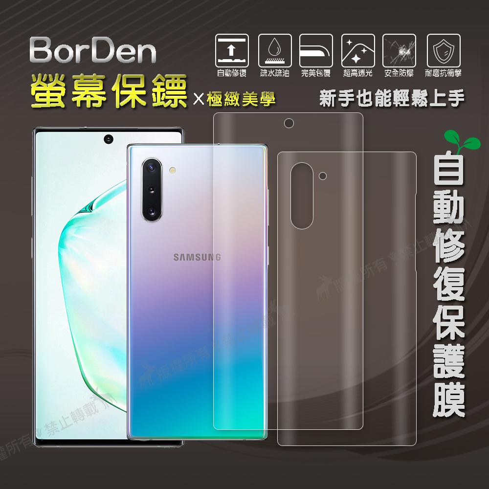 BorDen螢幕保鏢 三星Samsung Galaxy Note10 滿版自動修復保護膜 保護貼(前後膜)