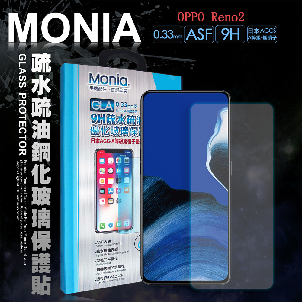 MONIA OPPO Reno2 日本頂級疏水疏油9H鋼化玻璃膜 玻璃保護貼(非滿版)