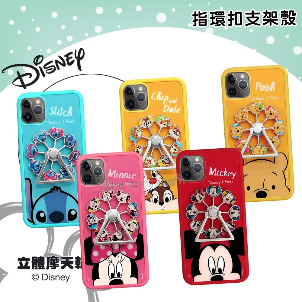 迪士尼正版授權 iPhone 11 Pro 5.8 吋 摩天輪指環扣防滑支架手機殼