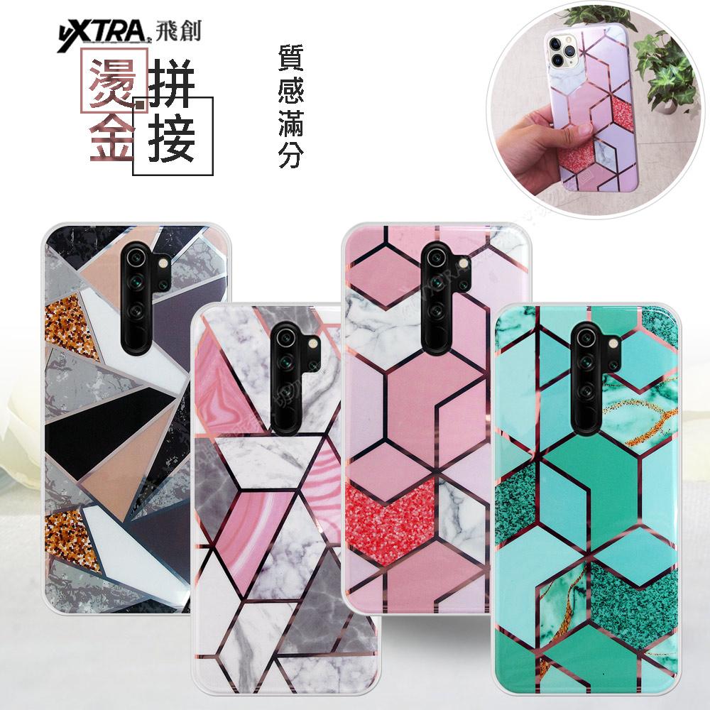 VXTRA 燙金拼接 紅米Redmi Note 8 Pro 大理石幾何手機殼 保護殼 有吊飾孔