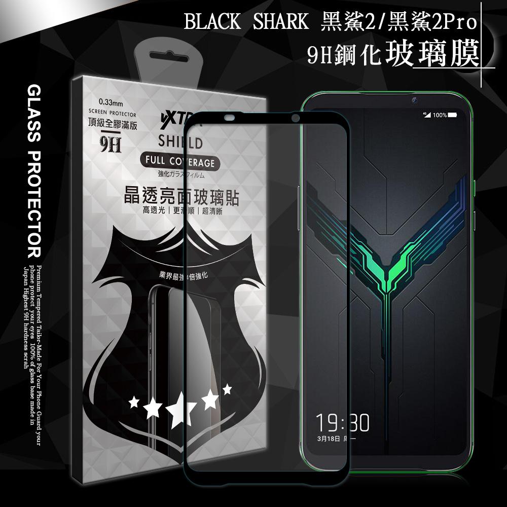 VXTRA 全膠貼合 BLACK SHARK 黑鯊2/黑鯊2Pro 共用款 滿版疏水疏油9H鋼化頂級玻璃膜(黑)
