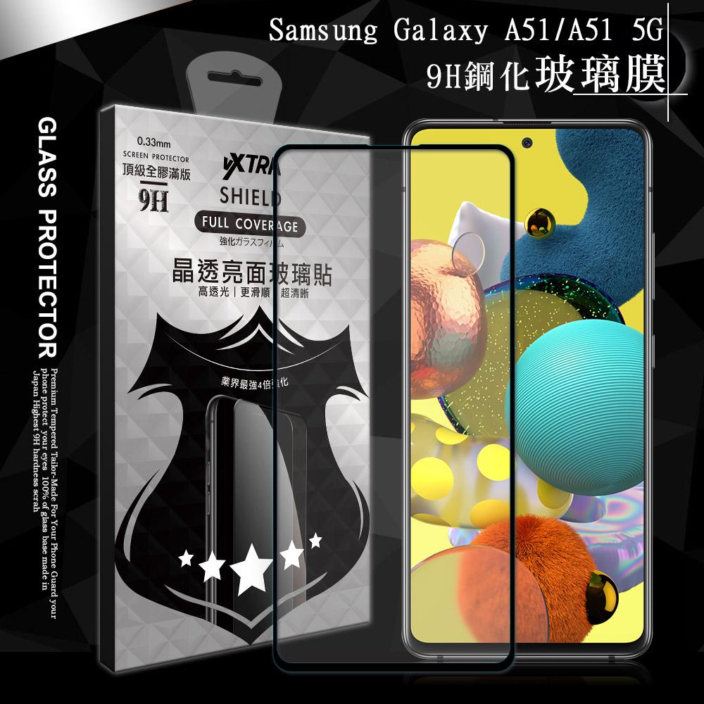 VXTRA 全膠貼合 三星 Samsung Galaxy A51/A51 5G 共用 滿版疏水疏油9H鋼化頂級玻璃膜(黑)