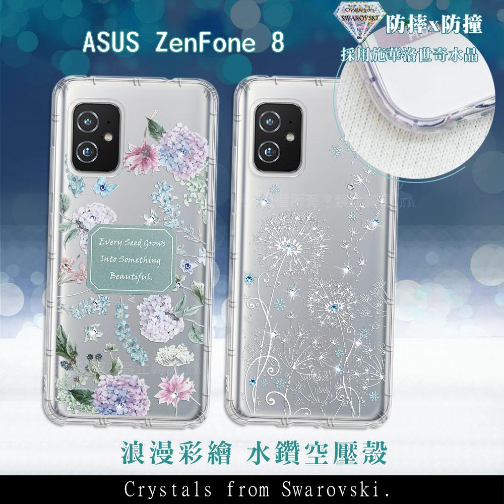 ASUS ZenFone 8 ZS590KS 浪漫彩繪 水鑽空壓氣墊手機殼